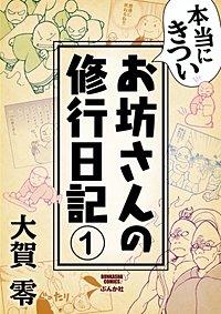 本当にきついお坊さんの修行日記(分冊版)