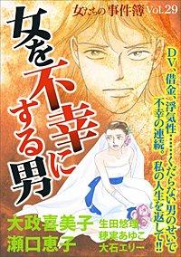 女たちの事件簿Vol.29~女を不幸にする男~