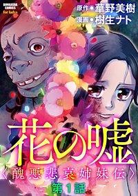 花の嘘<醜悪悲哀姉妹伝>(分冊版)