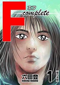 F complete 単行本版