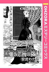 黒猫は悪魔の使い 【単話売】