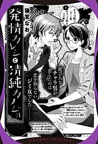 発情カレシと清純カノジョ 【単話売】