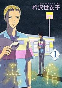 光の箱【マイクロ】