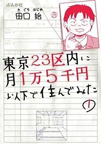 東京23区内に月1万5千円以下で住んでみた(分冊版)