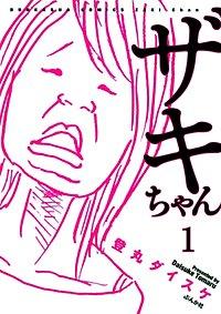 ザキちゃん(分冊版)