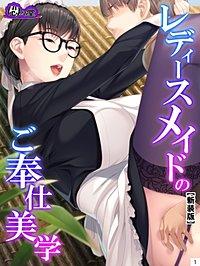 【新装版】レディースメイドのご奉仕美学
