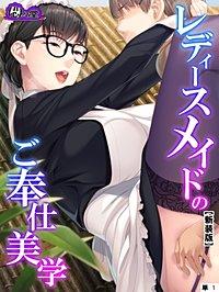 【新装版】レディースメイドのご奉仕美学 (単話)
