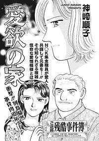 女のブラック事件簿 vol.2~愛欲の家~