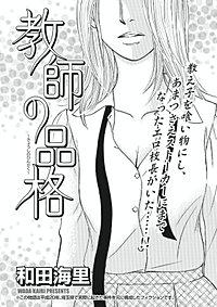 女のブラック事件簿 vol.2~教師の品格~