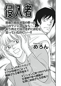 増刊 本当に怖いご近所SP vol.2~侵入者~