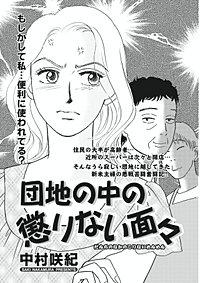 増刊 本当に怖いご近所SP vol.2~団地の中の懲りない面々~