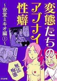 【無法痴態】変態たちのアブナイ性癖~安堂ミキオ編~