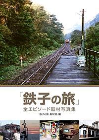 『鉄子の旅』全エピソード取材写真集