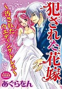 犯された花嫁~汚されたウエディングドレス~