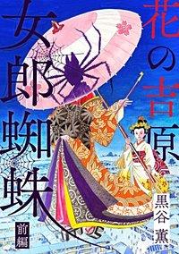 華の吉原女郎蜘蛛【分冊版】