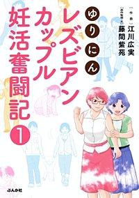 ゆりにん~レズビアンカップル妊活奮闘記~(分冊版)