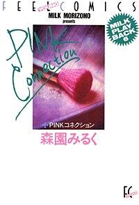 PINKコネクション