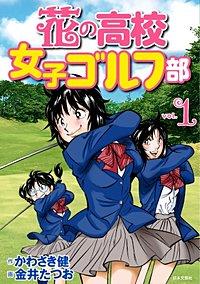 花の高校女子ゴルフ部