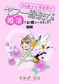 44歳少女漫画家がヤフー縁結びで婚活してお嫁に行きました! 分冊版