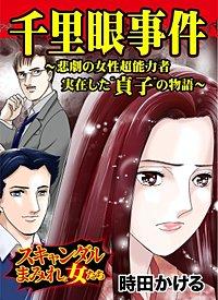"""千里眼事件~悲劇の女性超能力者 実在した""""貞子""""の物語~スキャンダルまみれな女たち"""