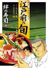 江戸前の旬 ワイドSP 絆の寿司編