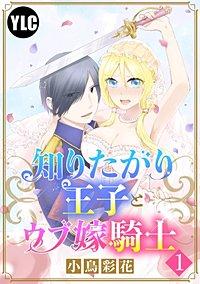【単話売】知りたがり王子とウブ嫁騎士