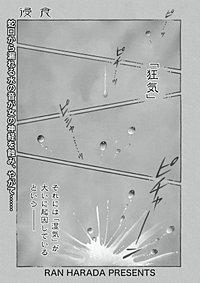 ブラック家庭SP(スペシャル)vol.5~侵食~