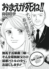 ブラック家庭SP(スペシャル)vol.5~おまえが死ね!!~