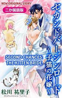 【二か国語版】セカンドバージンロード~子猫の花嫁~ Love Silky