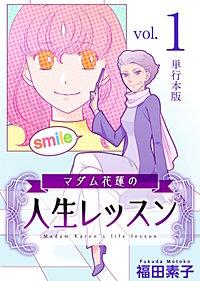 マダム花蓮の人生レッスン 単行本版