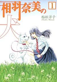 相羽奈美の犬(分冊版)