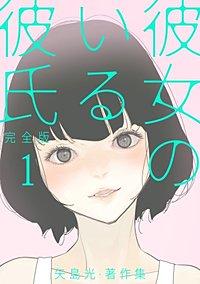 彼女のいる彼氏(完全版) 矢島光・著作集