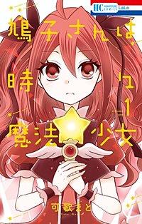 鳩子さんは時々魔法少女