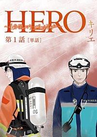 HERO ~4分間のマリーゴールドbefore~【単話】