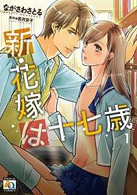 新・花嫁は十七歳【コミカライズ】【電子限定特典付】