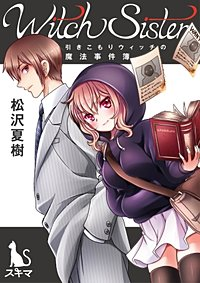 Witch Sister~引きこもりウィッチの魔法事件簿~【単行本版】