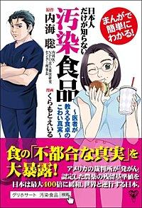 まんがで簡単にわかる!日本人だけが知らない汚染食品~医者が教える食卓のこわい真実~