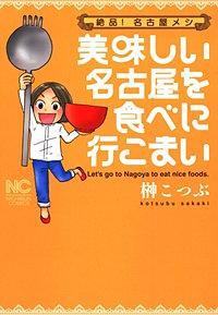 美味しい名古屋を食べに行こまい