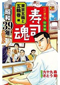 寿司魂 昭和39年スペシャル 東京五輪と五輪巻編