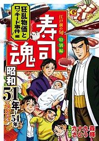 寿司魂 昭和51年~54年スペシャル 狂乱物価とロッキード事件編