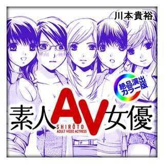 「素人AV女優」絶品演出カラー版