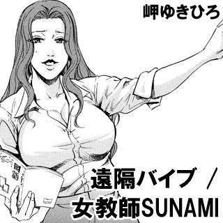 遠隔バイブ/女教師SUNAMI