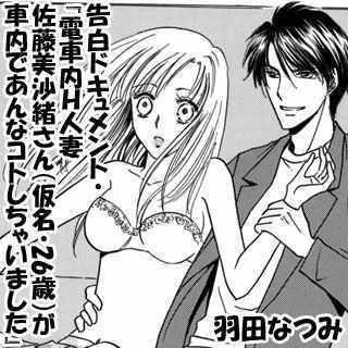 告白ドキュメント・『電車内H人妻佐藤美沙緒さん(仮名・26歳)が車内であんなコトしちゃいました』