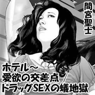 ドラッグ セックス