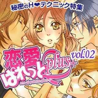 恋愛ぱれっとplus vol.2