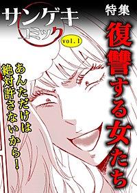 サンゲキコミックvol.1~復讐する女たち