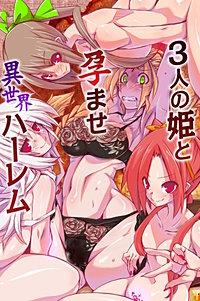3人の姫と孕ませ異世界ハーレム