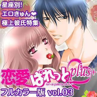 恋愛ぱれっとplus vol.3[フルカラー版]