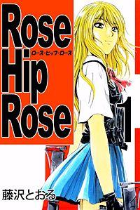 Rose Hip Rose ローズ・ヒップ・ローズ