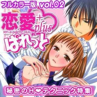恋愛ぱれっとplus vol.2[フルカラー版]